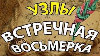 Узел Встречная Восьмерка !