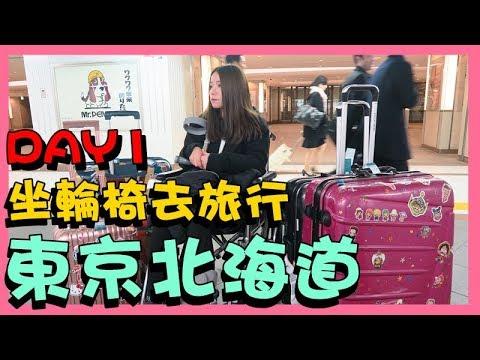 東京北海道自由行DAY1 l 跛左都可去旅行 l 推住輪椅好頭痕 l @ZAKI遊-VLOG - YouTube