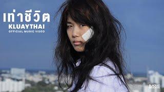 Repeat youtube video KLUAYTHAI - เท่าชีวิต [Official Music Video]