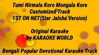 Tumi Nirmalo Koro Karaoke -9126866203