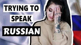 Προσπαθώ να διαβάσω Ρωσικά #FAIL