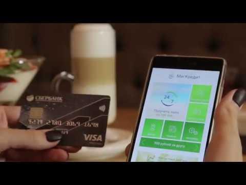миг кредит займ на карту 15 декабря планируется взять кредит на сумму 300 тысяч