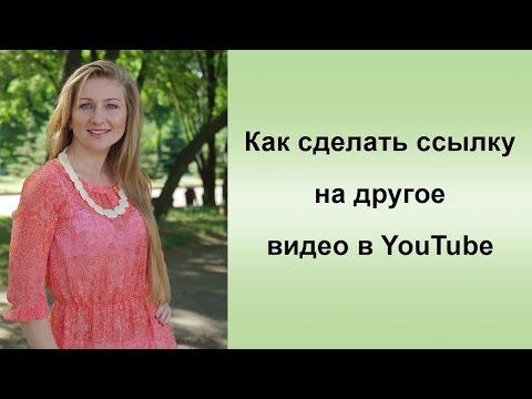 видео: Как сделать ссылку. Как сделать ссылку на другое видео в youtube