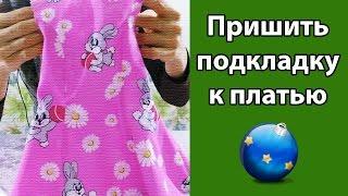 Как пришить подкладку к платью с рукавами и зайцами