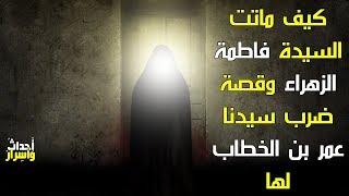 كيف ماتت السيدة فاطمة الزهراء وقصة ضرب سيدنا عمر بن الخطاب لها