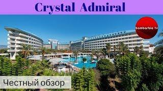 Честные обзоры отелей Турции: Crystal Admiral Resort Suites & SPA 5* - семейный отель в Сиде