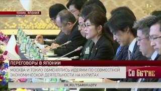 Смотреть видео Москва и Токио обменялись идеями по совместной экономической деятельности на Курилах онлайн