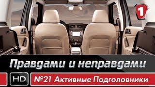 видео Активные подголовники передних сидений