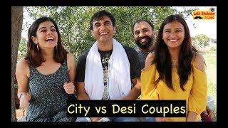 City vs Desi Couples - | Lalit Shokeen Films |