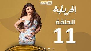 Episode 11 - Al Herbaya Series | الحلقة الحادية عشر - مسلسل الحرباية Video