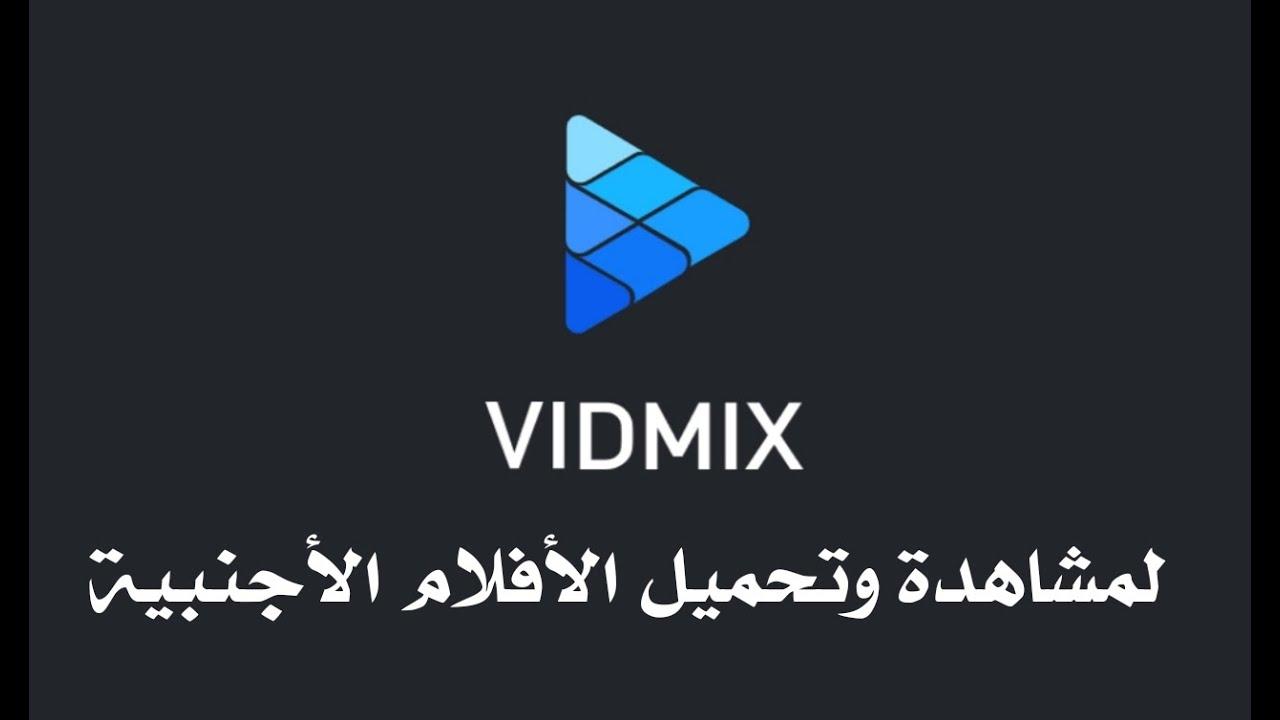 Download تطبيق VidMix للتحميل من اليوتيوب و الفيسبوك و ايضا الافلام و المسلسلات ! VIDMIX 2020