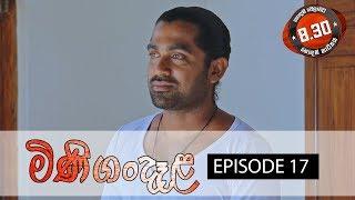 Minigandela Sirasa TV 03rd July 2018 Ep 17 HD Thumbnail