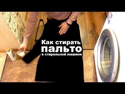 Как стирать пальто руками