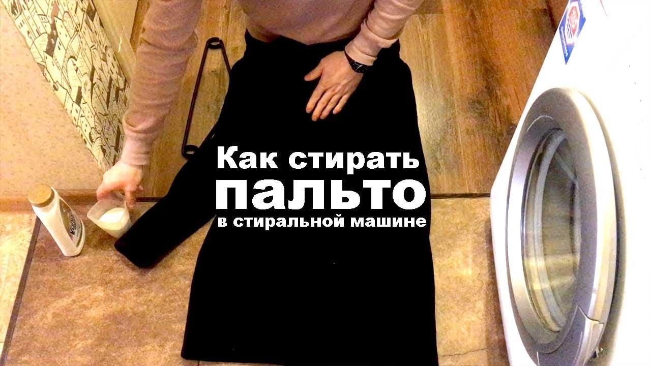 Как стирать пальто в стиральной машине