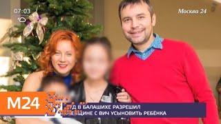Суд в Балашихе разрешил ВИЧ-инфицированной женщине усыновить ребенка - Москва 24