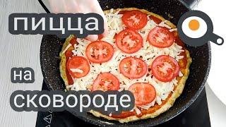 ПИЦЦА за 10 МИНУТ ☆ Из КАБАЧКОВ!!!