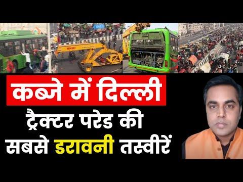 Tractor Parade: कब्जे में दिल्ली ! Tractor March की सबसे डरावनी तस्वीरें thumbnail