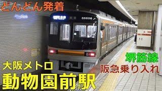 大阪メトロ堺筋線・動物園前駅