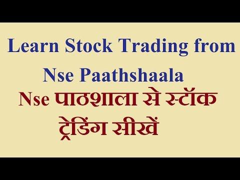 Learn Virtual Stock Trading | Nse PaathShaala | स्टॉक ट्रेडिंग करना सीखें | Nse पाठशाला