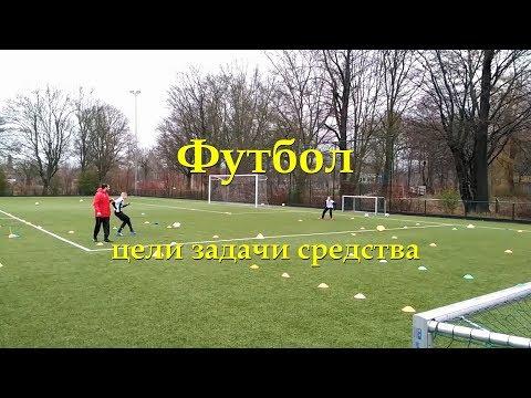 Футбол цели задачи и средства