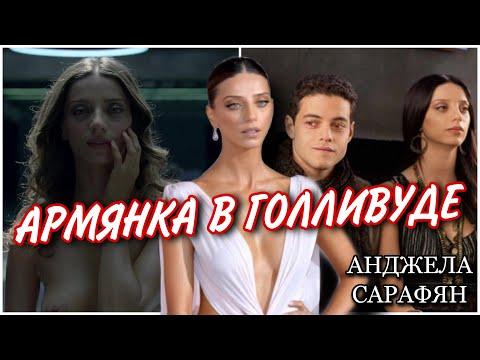 Армянка покорившая Голливуд. Анджела Сарафян