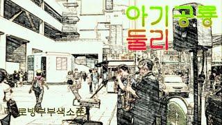 """로방부부색소폰 알토 아기공룡 """"둘리""""…"""