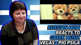 Russian Mom Reacts to Greek Music | Vegas - Pio Psila | Πιο Ψηλα - Reaction | αντιδραση