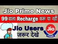 Jio Prime Membership || What If you Do Not Recharge With 99 Rs || Full Details In Hindi Reliance Jio