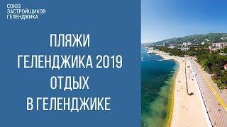 пляжи геленджика || геленджик 2019 || недвижимость геленджик