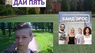 LKinc. feat. Банд'Эрос - Дай пять