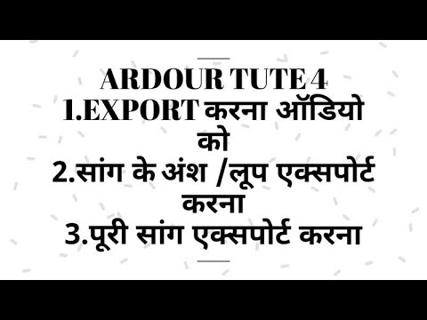 Ardour 3|Tutorial4|How to  Export audio | Ardour me audio export aur tag kaise kare?Hindi vid