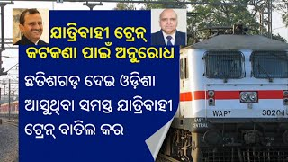Odisha-Chhattisgarh Public Transport Suspended Due To Alarming Rise In Covid Cases || KalingaTV