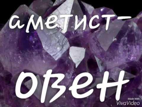 Какой камень подходит вам по знаку зодиака?