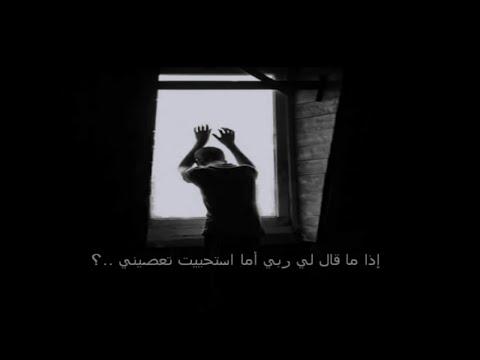 قصيدة إذا ما قال لي ربى أما استحييت تعصينى | المنشد أحمد عادل