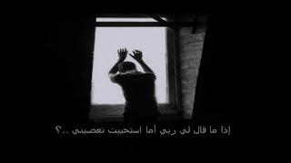 قصيدة إذا ما قال لي ربى أما استحييت تعصينى | بدون إيقاع | المنشد أحمد عادل