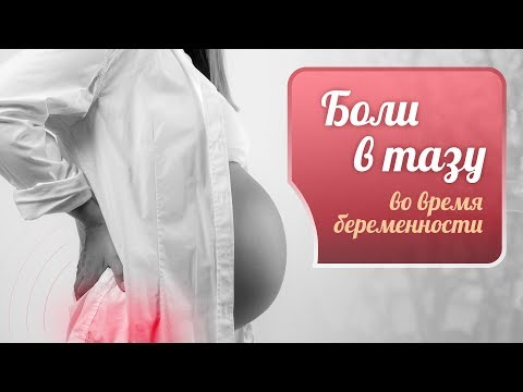 Во время беременности болят бедра во время сна
