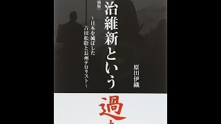 【紹介】明治維新という過ち―日本を滅ぼした吉田松陰と長州テロリスト(原田 伊織)
