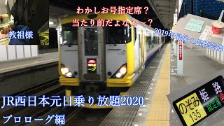 【生声実況】JR西日本元日乗り放題2020 1 プロローグ編