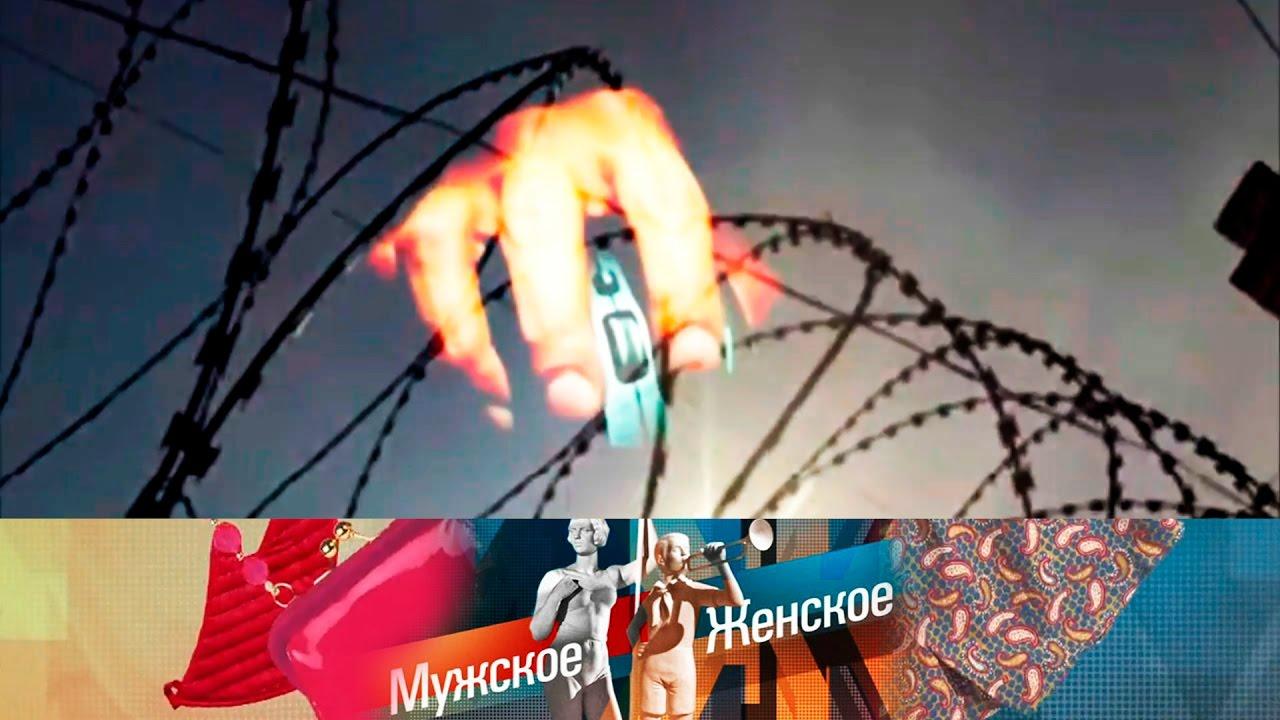 Мужское / Женское - Один клик дотюрьмы.  Выпуск от27.02.2017