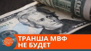 МВФ не даст Украине транш. Чем это грозит экономике? — ICTV