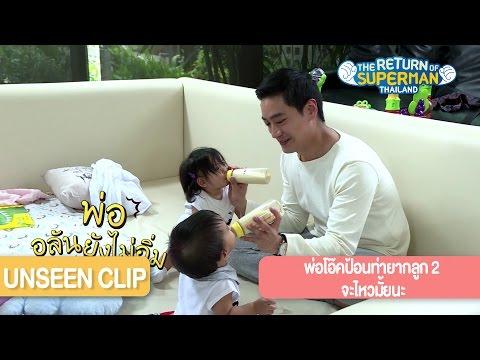 พ่อโอ๊คป้อนท่ายากลูก 2 จะไหวมั้ยนะ  l Unseen Clip - The Return of Superman Thailand