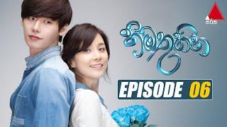 හිමතුහින - Himathuhina Ep 06   Sirasa TV   07th December 2015 Thumbnail