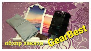 GearBest обзор заказа