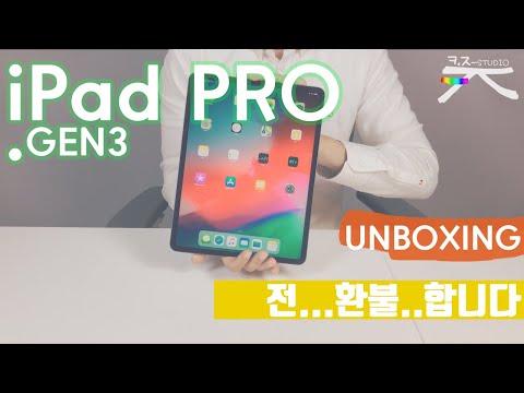 """아이패드 프로 3세대 12.9 인치 언박싱 / 전... 환불합니다...(iPad pro3 12.9"""" UNBOXING)"""