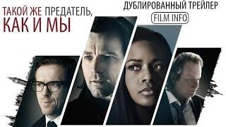 Такой же предатель, как и мы (2016) Трейлер к фильму (Русский язык)