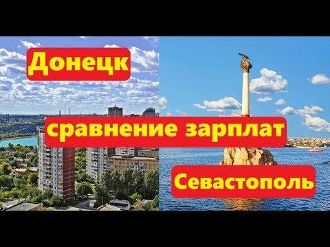 ШОК!! Зарплаты в Донецке и Севастополе сравнили в сети