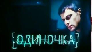 Одиночка (2010) Смотреть фильм онлайн в хорошем качестве Криминал  Боевик Россия