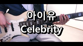 아이유(IU) - Celebrity(셀러브리티) 베이스 Bass cover