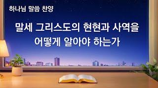 말씀 찬양 CCM <말세 그리스도의 현현과 사역을 어떻게 알아야 하는가>