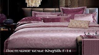 Постельное белье Kingsilk Seda F-14 в интернет-магазине
